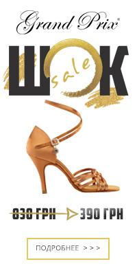 Grand Prix - магазин одежды, обуви и аксессуаров для танцев и гимнастики