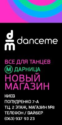 «Dance.ME» - Танцевальный интернет магазин
