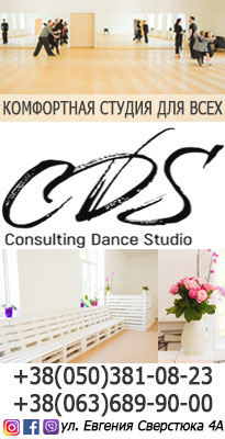 Consulting Dance Studio