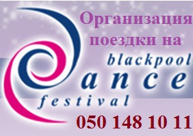    Blackpool Dance Festival
