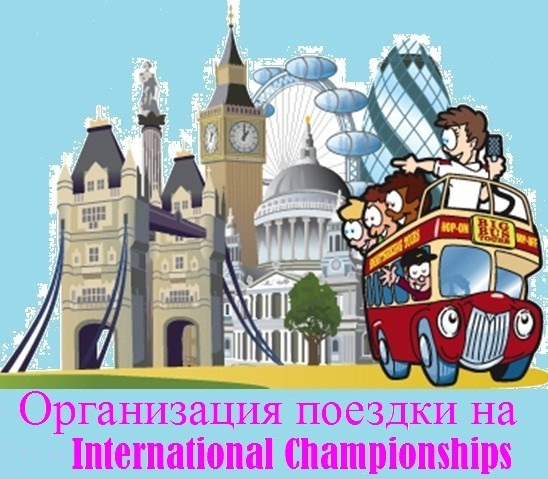 Организация поездки в Англию