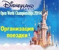 Open World Championships 2014