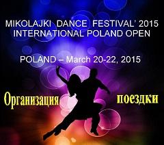 ����������� ������� �� �Mikolajki Dance Festival 2015�