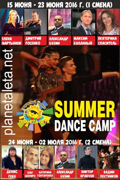 Sammer Dance Camp