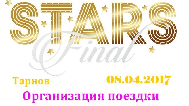 Организация поездки в Тарнов