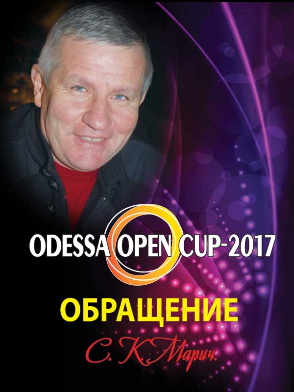 «ODESSA OPEN CUP 2017»
