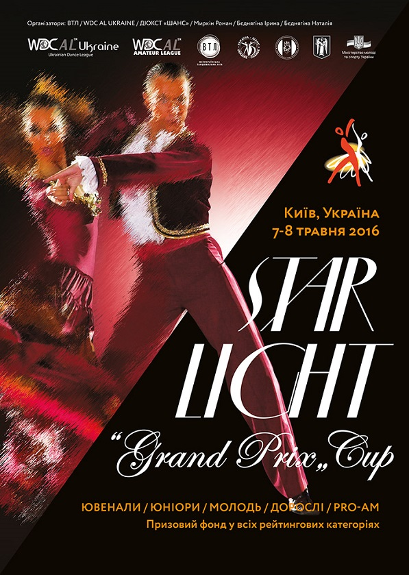 «Star Light Grand Prix Cup»