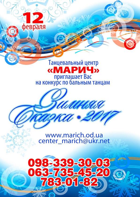 «Зимняя сказка – 2017»