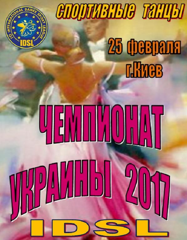 «Чемпіонат України 2017»