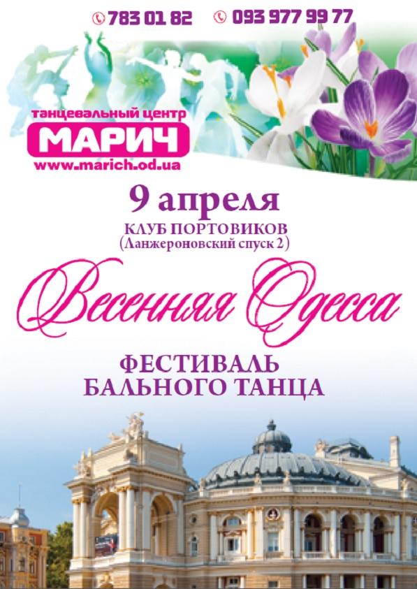 «Весенняя Одесса»