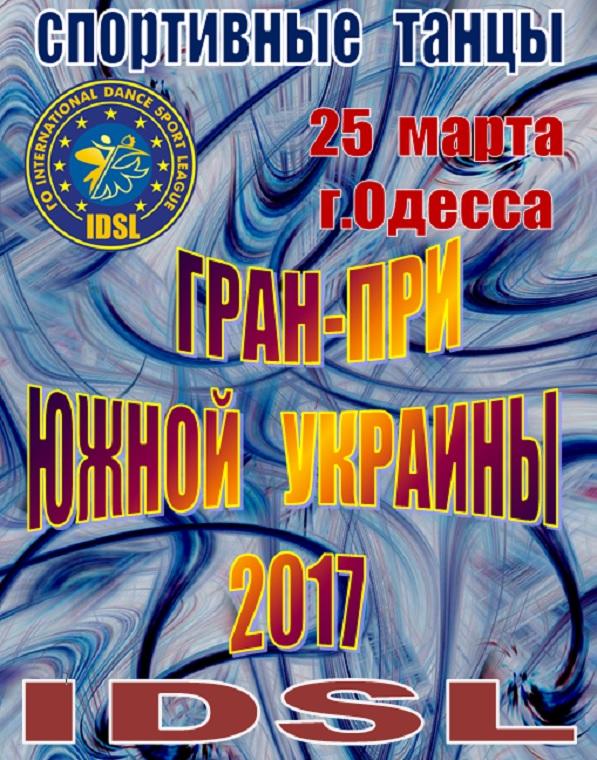 «Гран-Прі Південної України 2017»