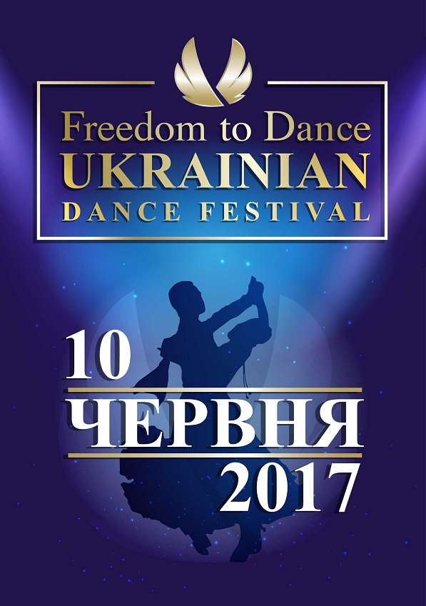 «Freedom to Dance Ukrainian Dance Festival 2017»