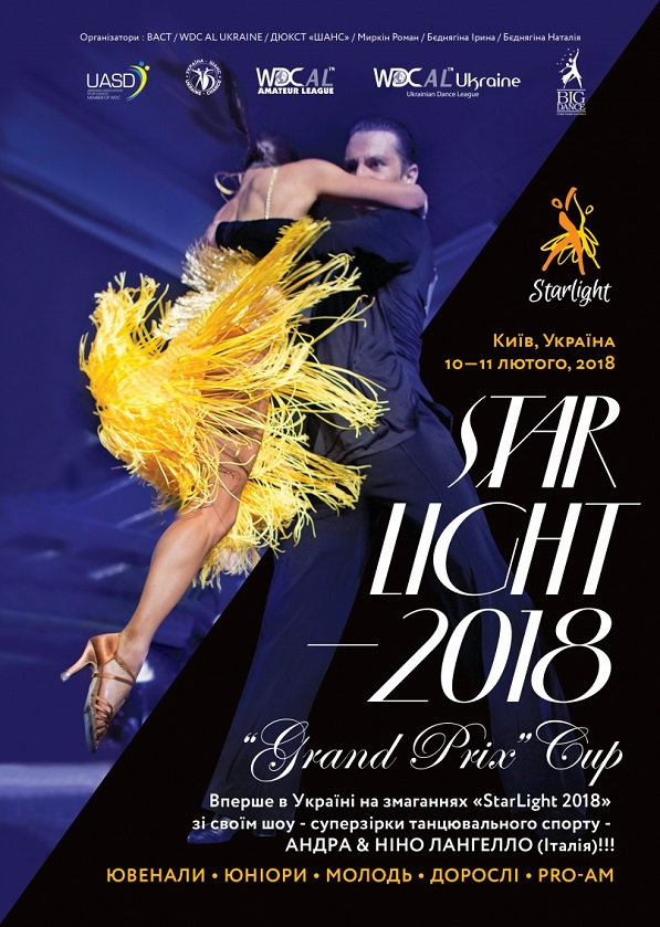 «Star Light 2018»