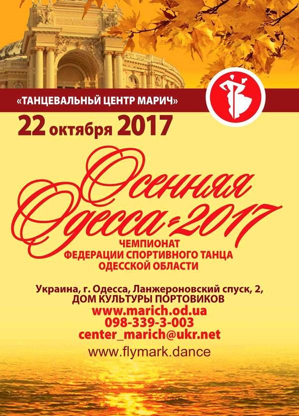«Осенняя Одесса 2017»