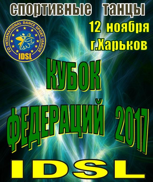 «Кубок Федерацій 2017»