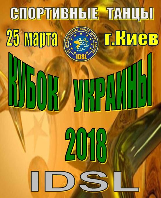 «Кубок України 2018