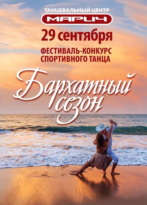 «Бархатный сезон 2018»