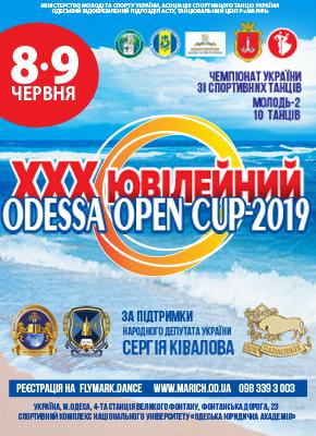 «Відкритий Кубок Одеси 2019»