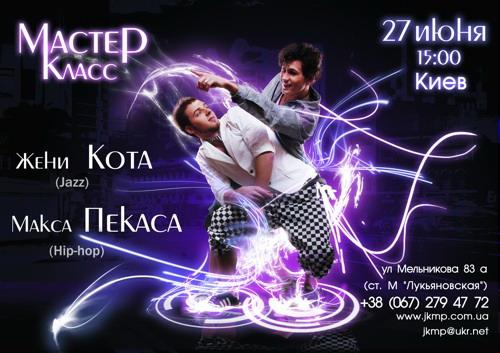 Мастер- класс Евгения Кота -Jazz и Макса Пекаса - Hip-Hop